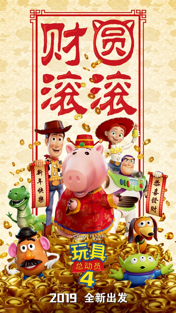 Toy-Story-4-Year-of-the-Pig.jpg