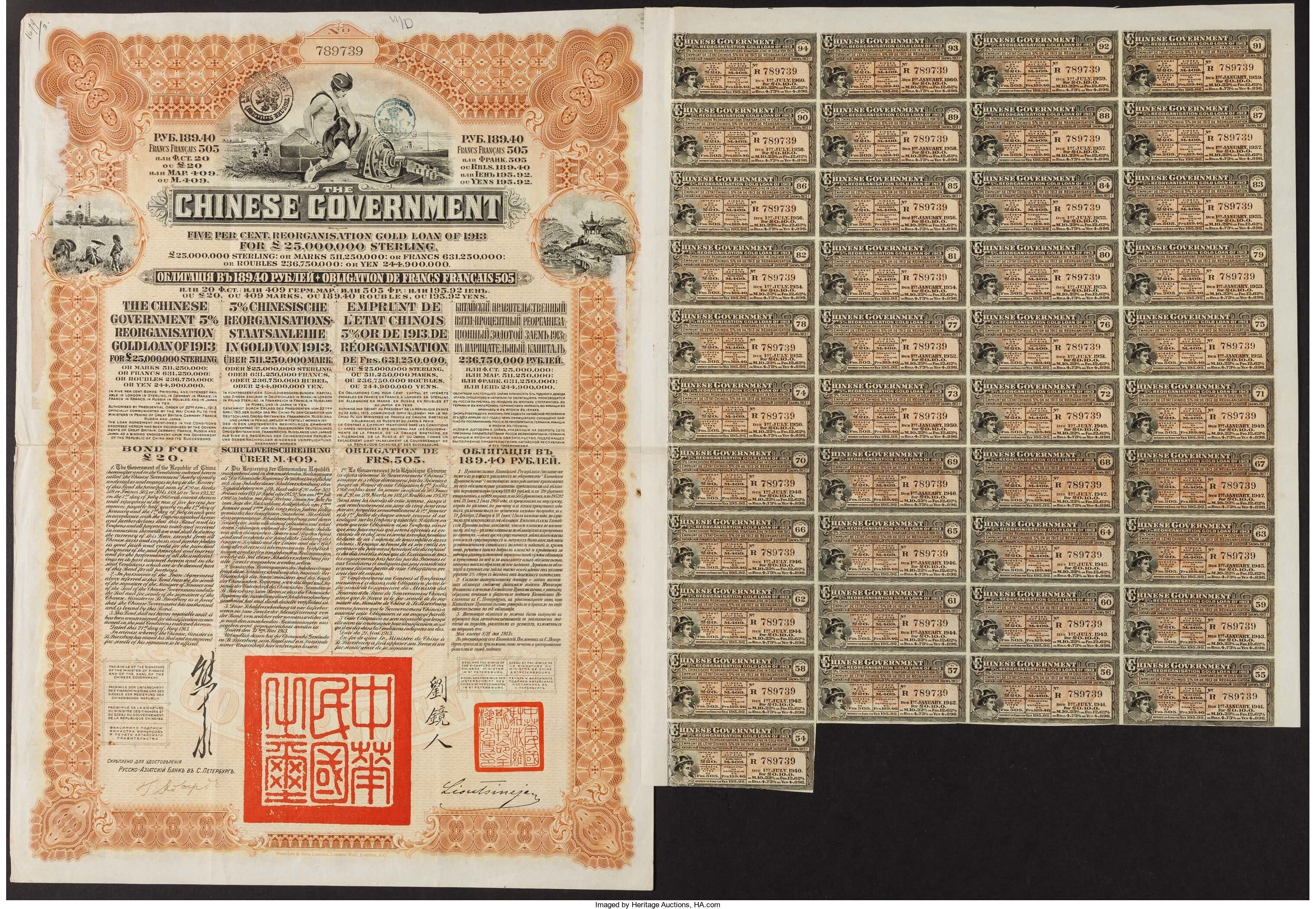 China Chinese Government 5% Reorganisation Gold Loan of 1913 £20 $74 o.jpg