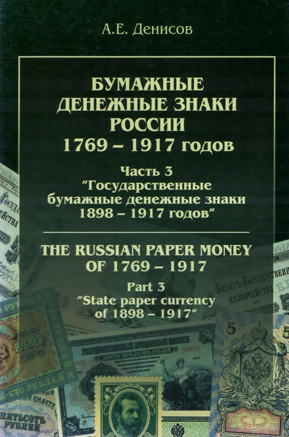 Denisov 3.png