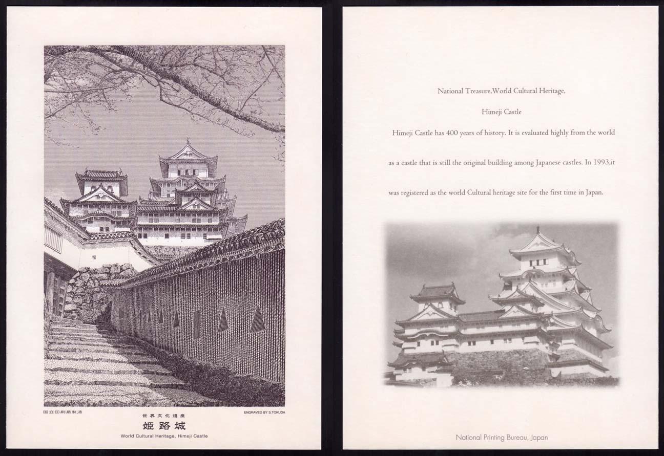 Japan NPB Imperial Palace card.jpg