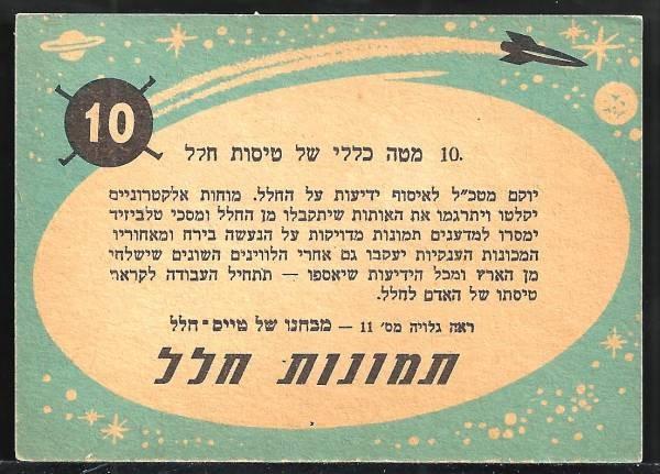 Hebrew 10b.jpg
