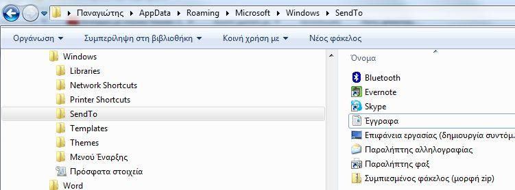 Click image for larger version - Name: sendto_folder_capture.JPG, Views: 206, Size: 44.58 KB