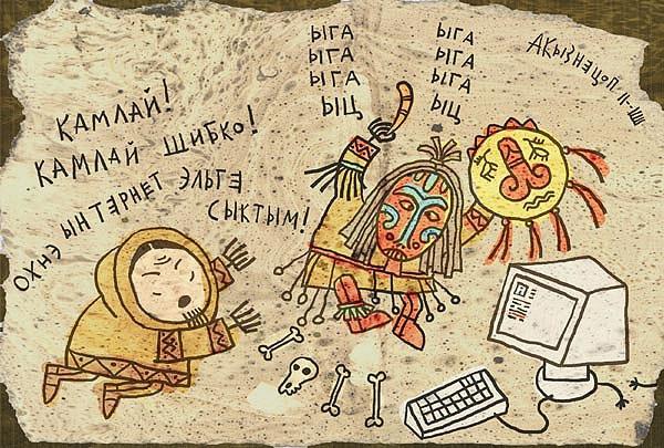 shaman-computer.jpg