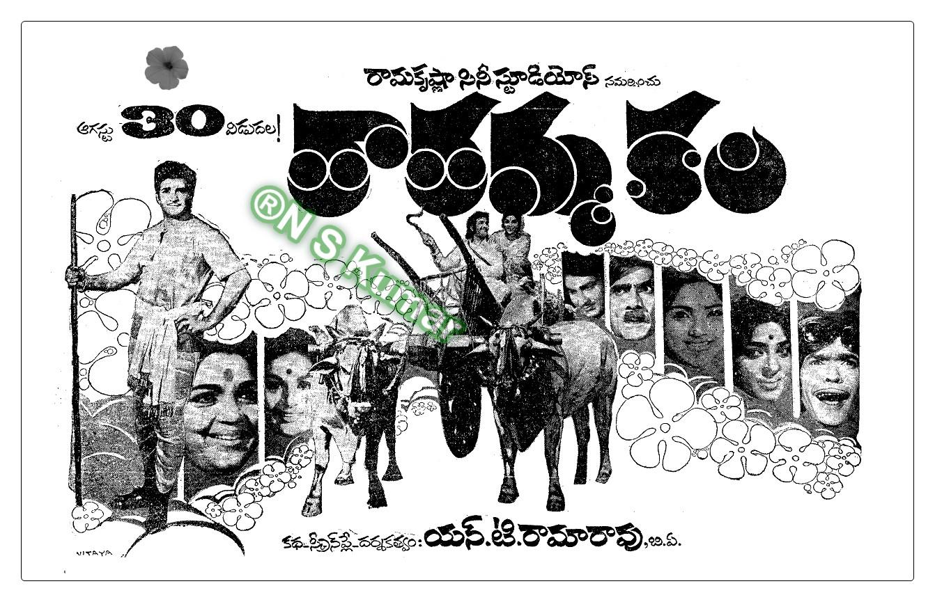 Thatamma Kala 30-08-1974 poster (1974).jpg