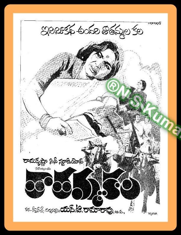 Thatamma Kala poster1 (1974).jpg