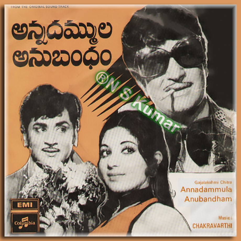 Annadammula Anubandham gramophone front cover.jpg