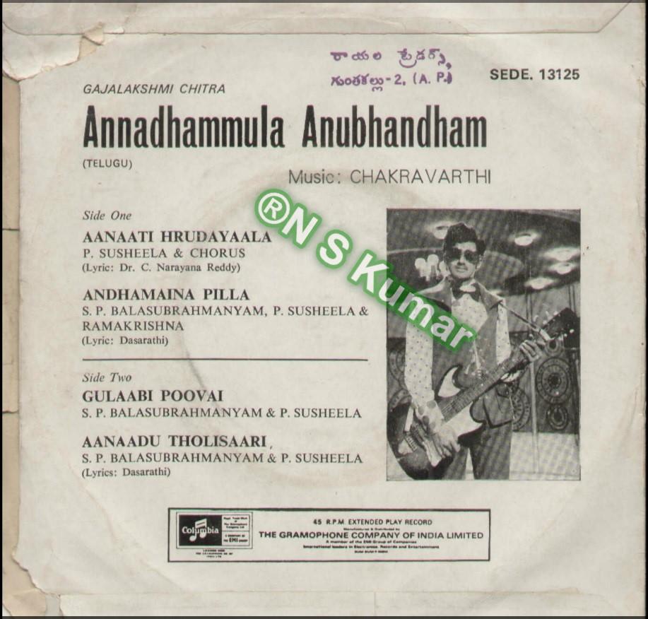 Annadammula Anubandham gramophone back cover.jpg