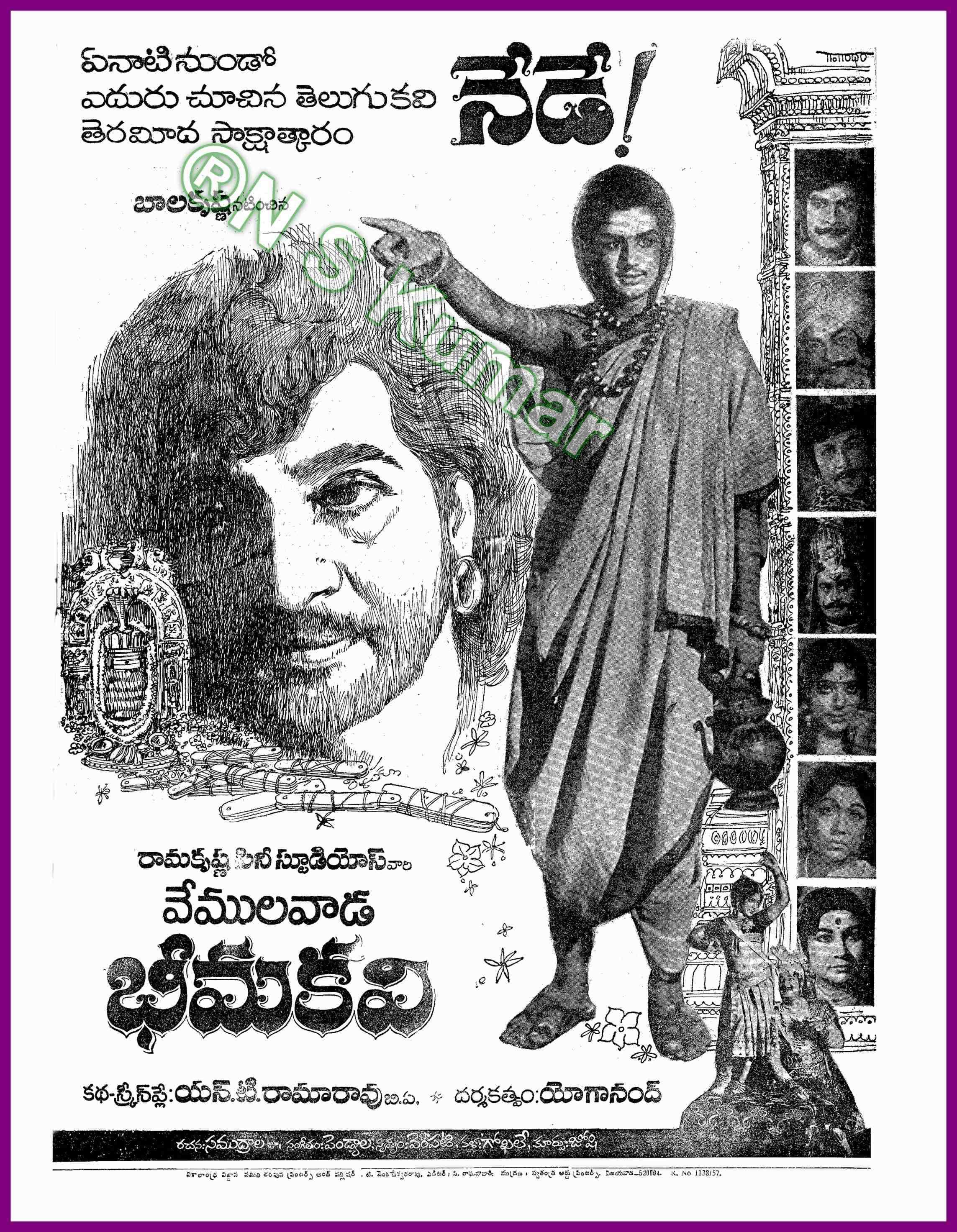 Vemulavada Bheema Kavi poster.jpg