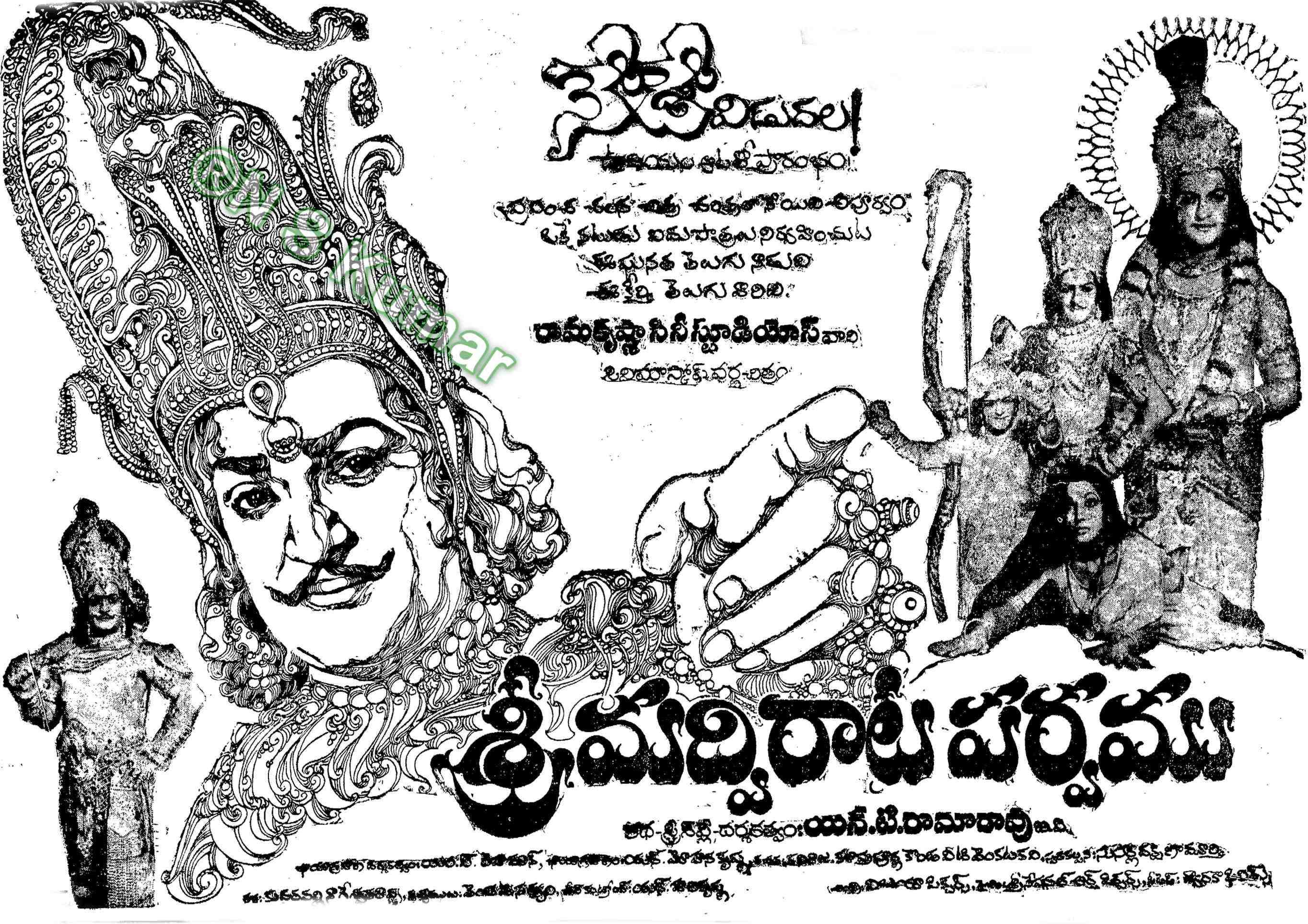 Srimad Viratparvam poster1 (1979).jpg