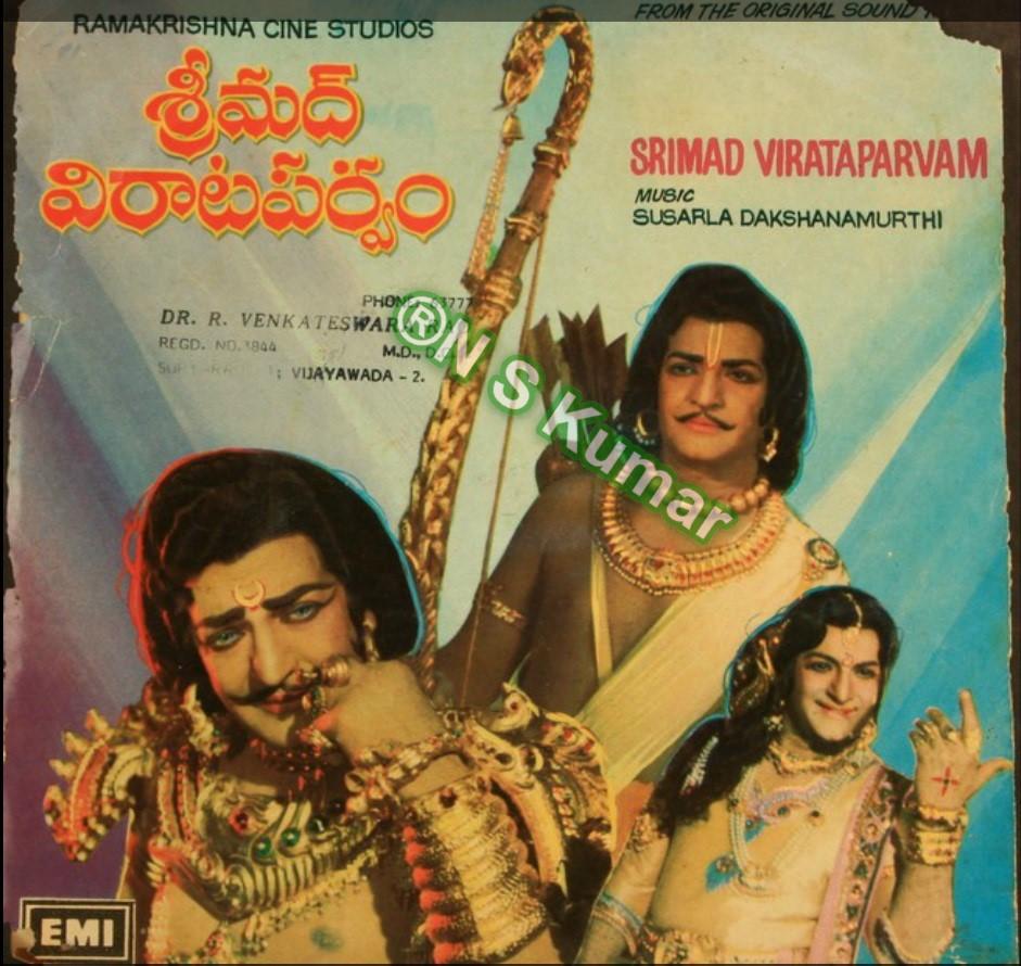 Srimad Viratparvam gramophone front cover1.jpg