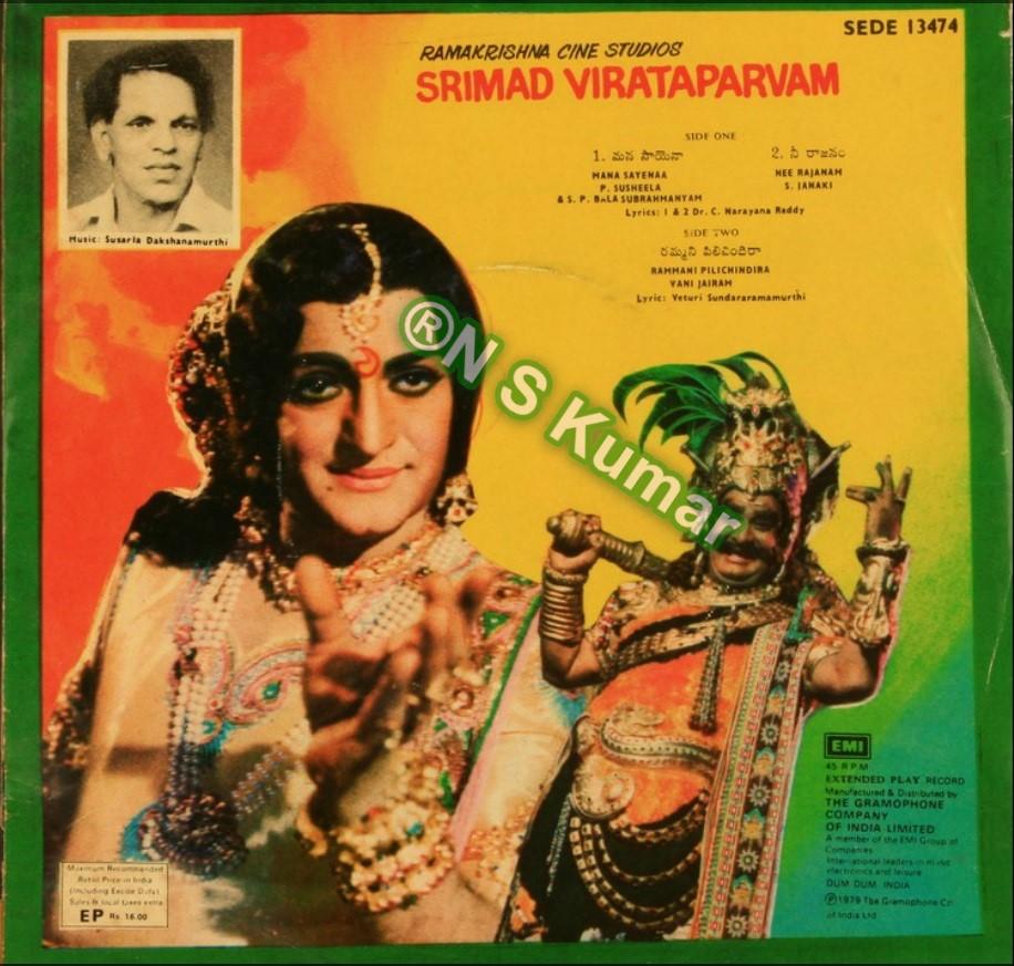 Srimad Viratparvam gramophone back cover2.jpg