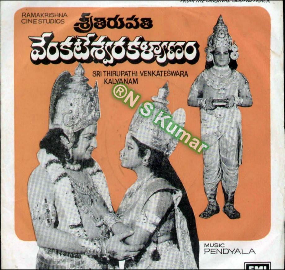 Sri Tirupati Venkateswara Kalyanam gramophone front cover1.jpg