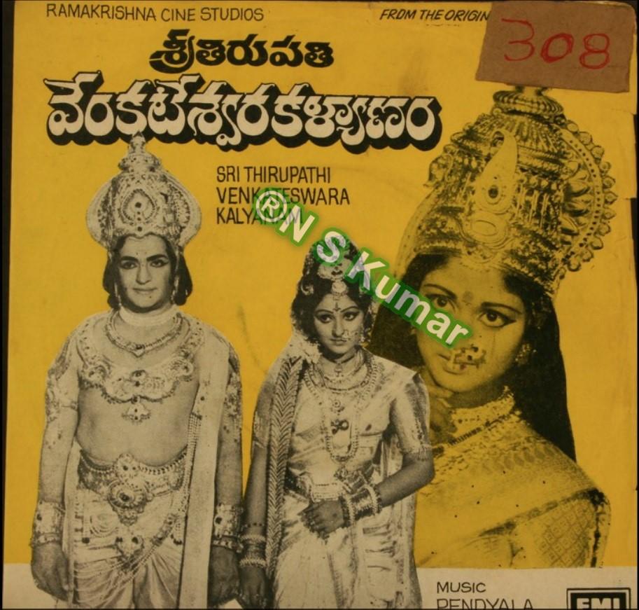 Sri Tirupati Venkateswara Kalyanam gramophone front cover2.jpg