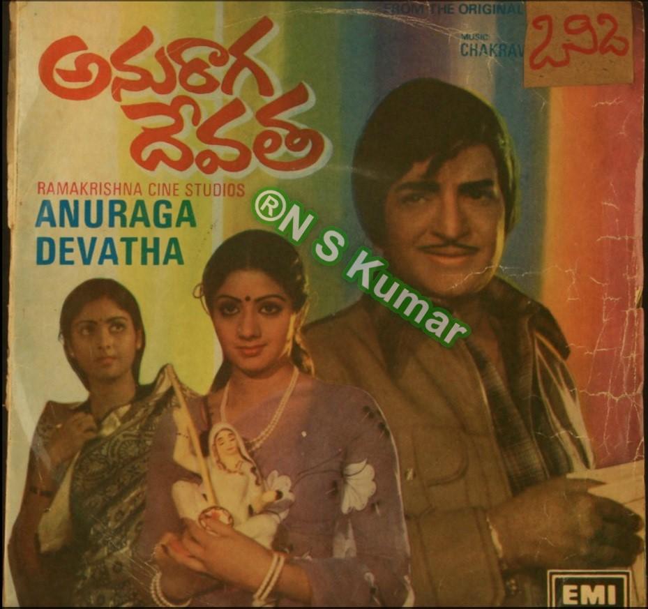 Anuraga Devata gramophone front cover2.jpg