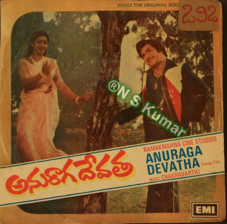 Anuraga Devata gramophone front cover1.jpg