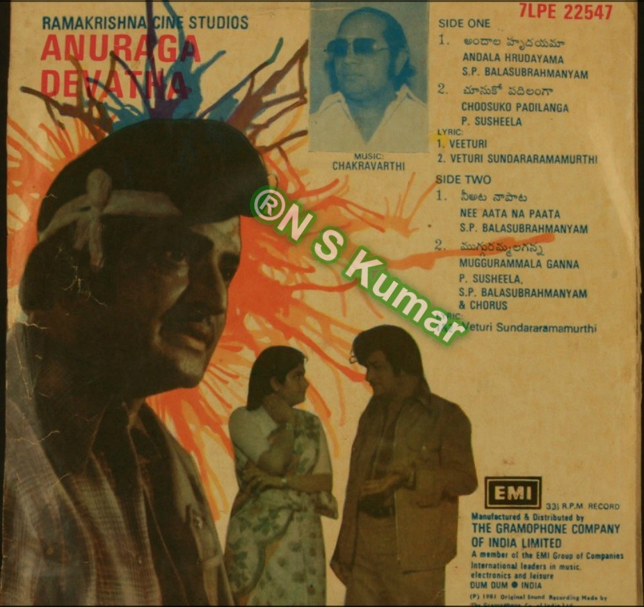 Anuraga Devata gramophone back cover1.jpg