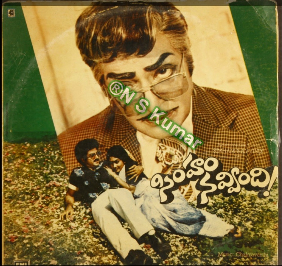 Simham Navvindi gramophone front cover.jpg