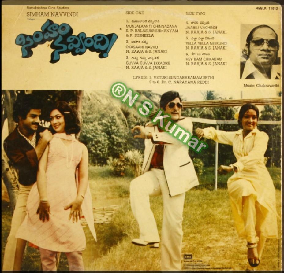 Simham Navvindi gramophone back cover.jpg
