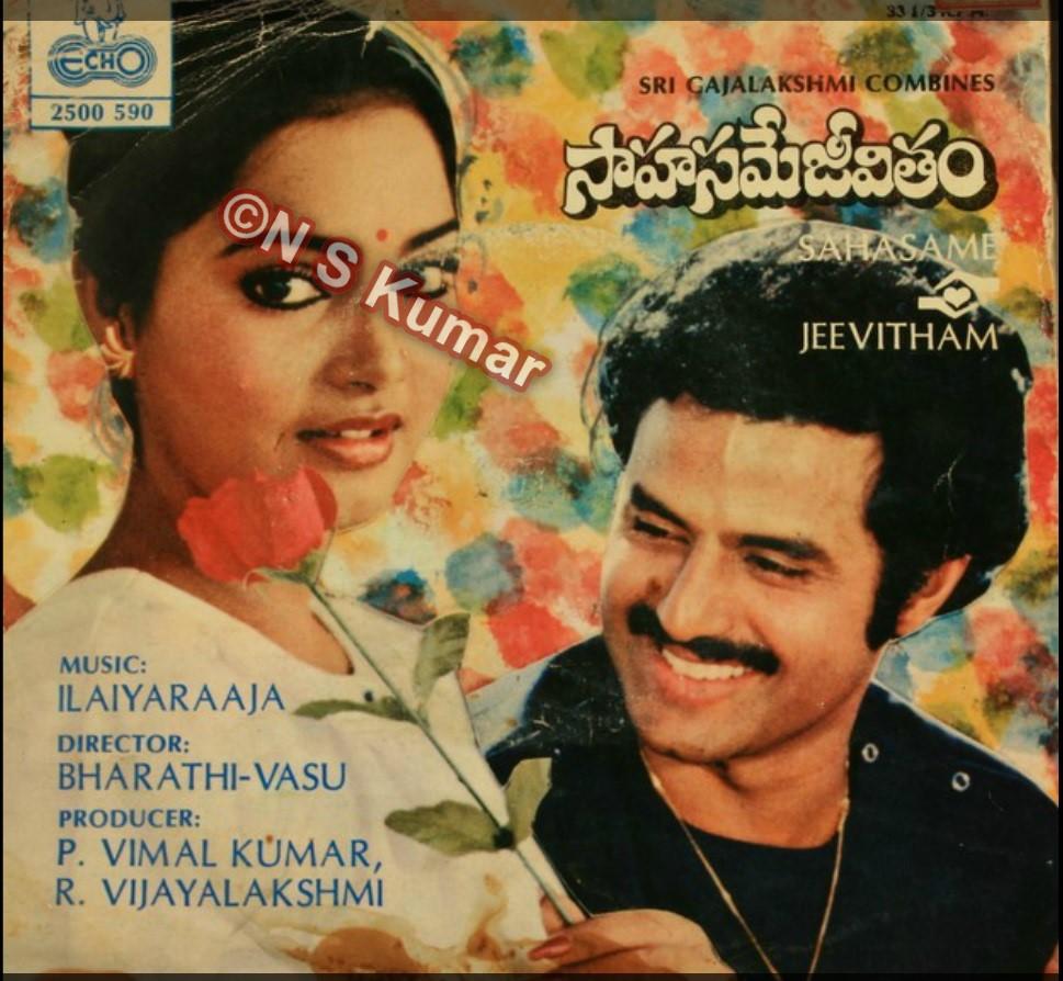 Sahasame Jeevitam gramophone front cover.jpg