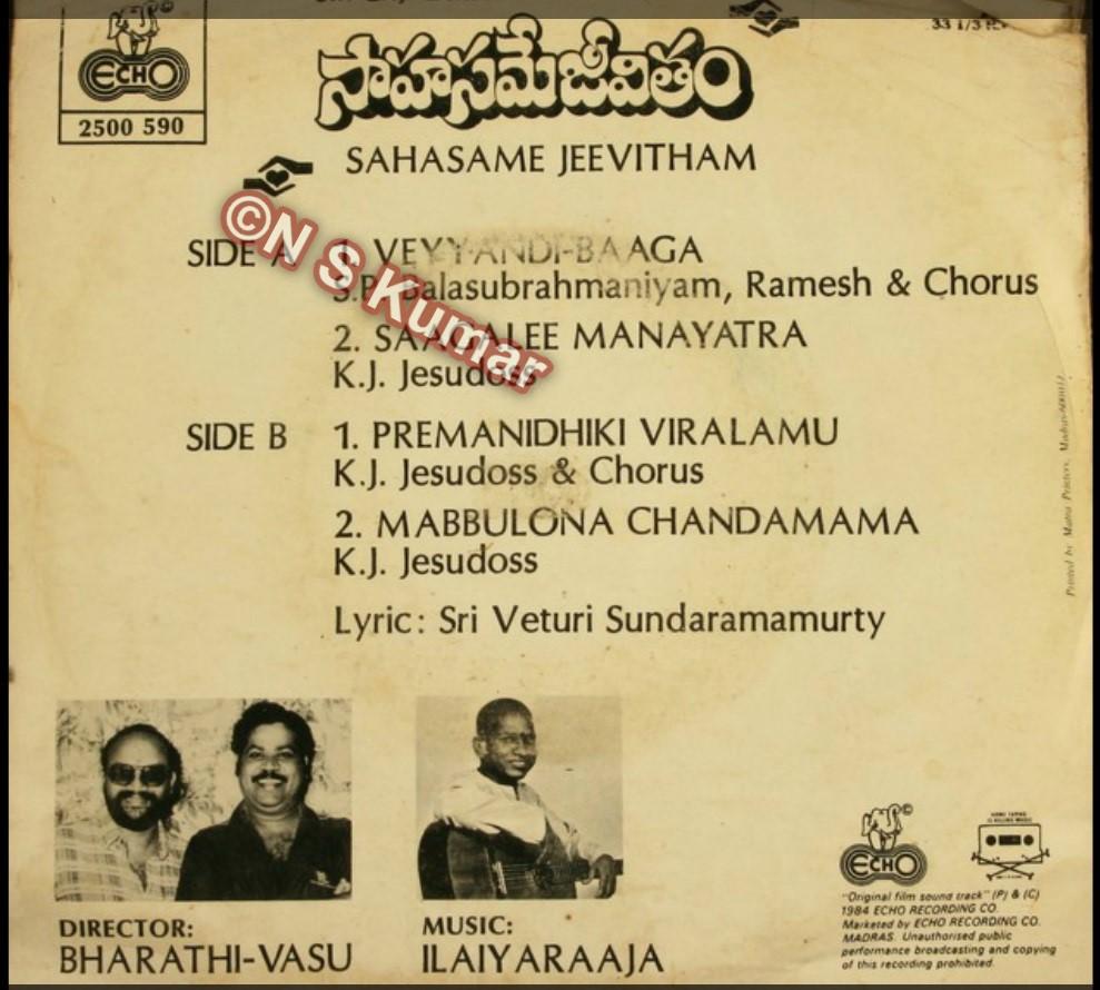 Sahasame Jeevitam gramophone back cover2.jpg