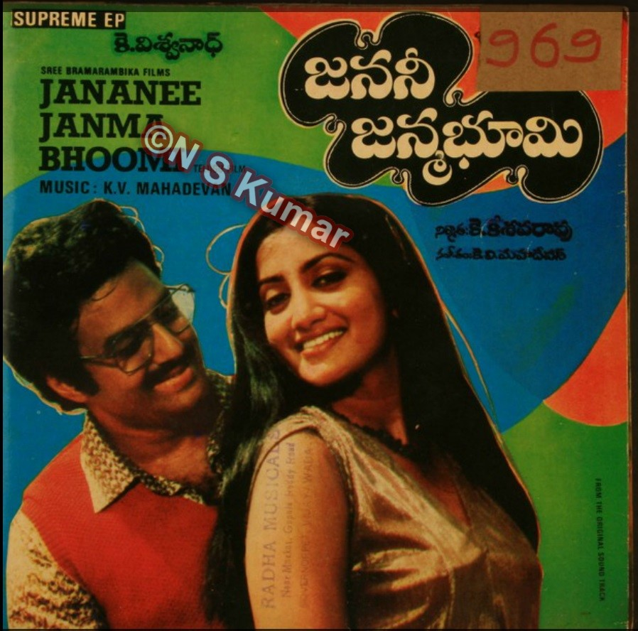Janani Janmabhoomi gramophone front cover1.jpg