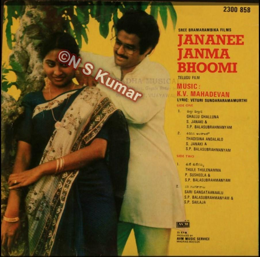 Janani Janmabhoomi gramophone back cover.jpg