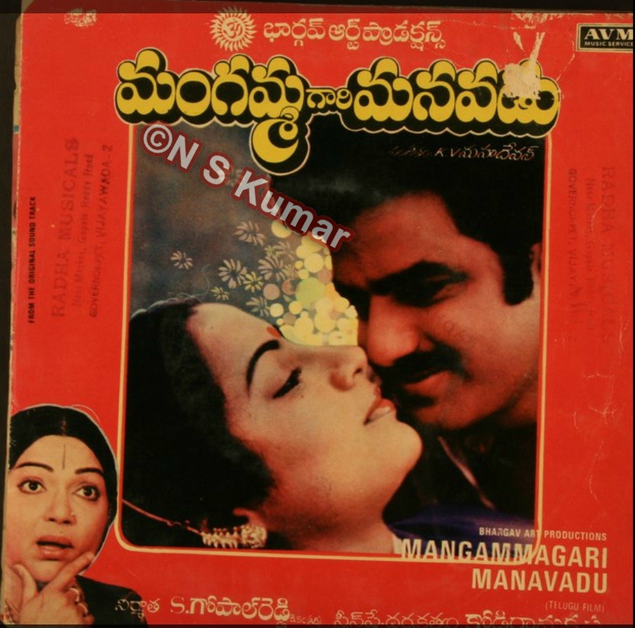 Mangamma Gari Manavadu gramophone front cover1.jpg