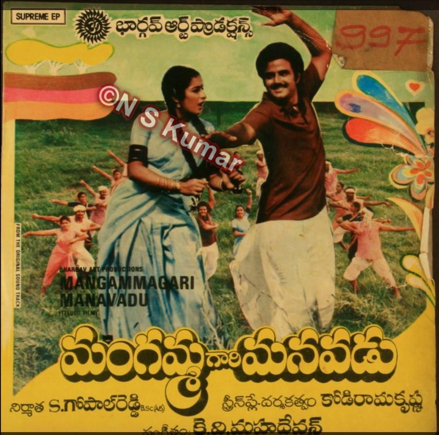 Mangamma Gari Manavadu gramophone front cover2.jpg