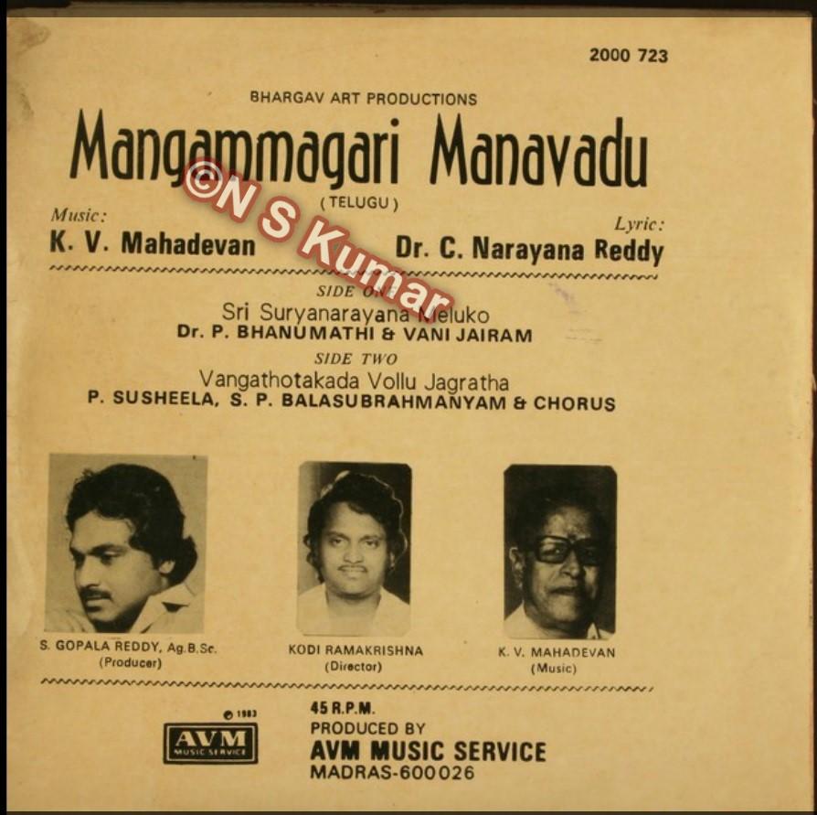 Mangamma Gari Manavadu gramophone back cover2.jpg