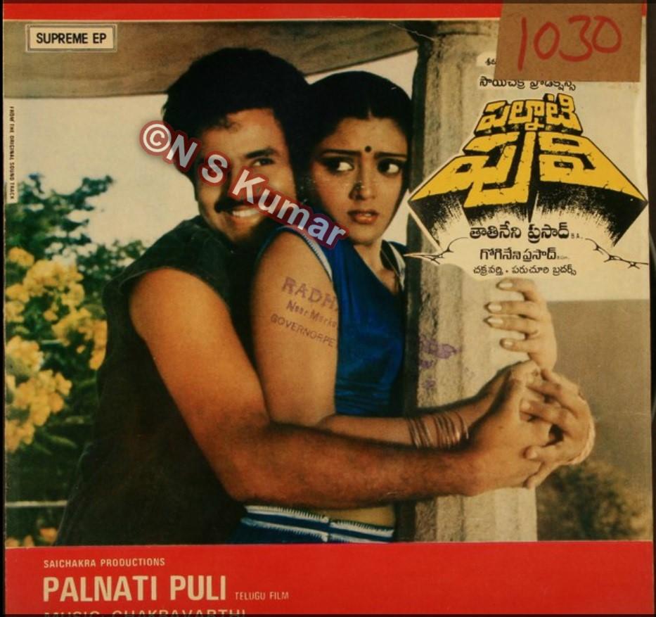 Palnati Puli gramophone front cover.jpg