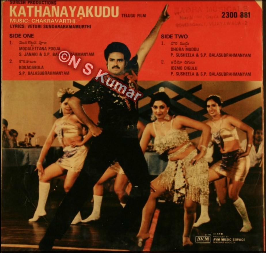 Kathanayakudu gramophone back cover1.jpg