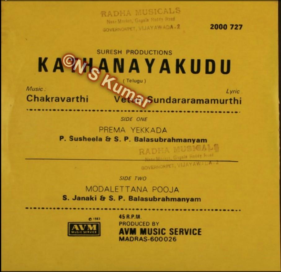 Kathanayakudu gramophone back cover2.jpg