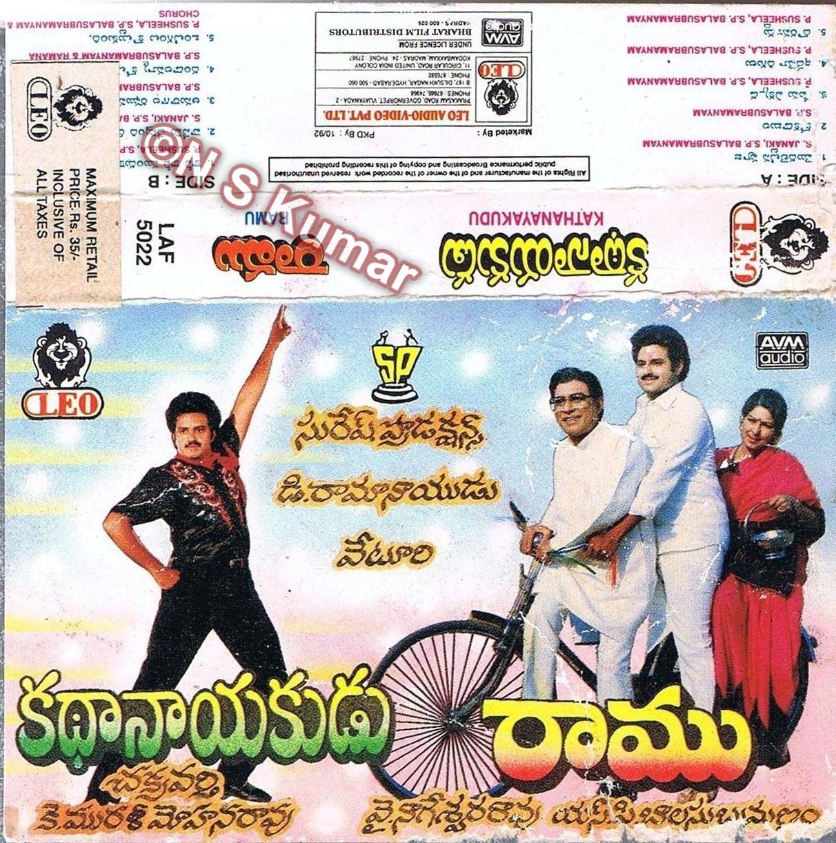 Kathanayakudu cassette cover1.jpg