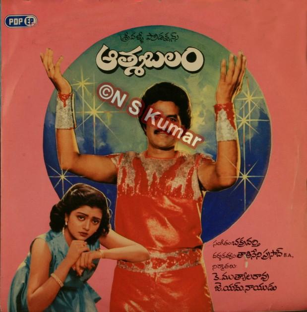 Athma Balam gramophone front cover1.jpg