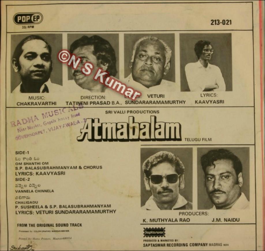 Athma Balam gramophone back cover1.jpg