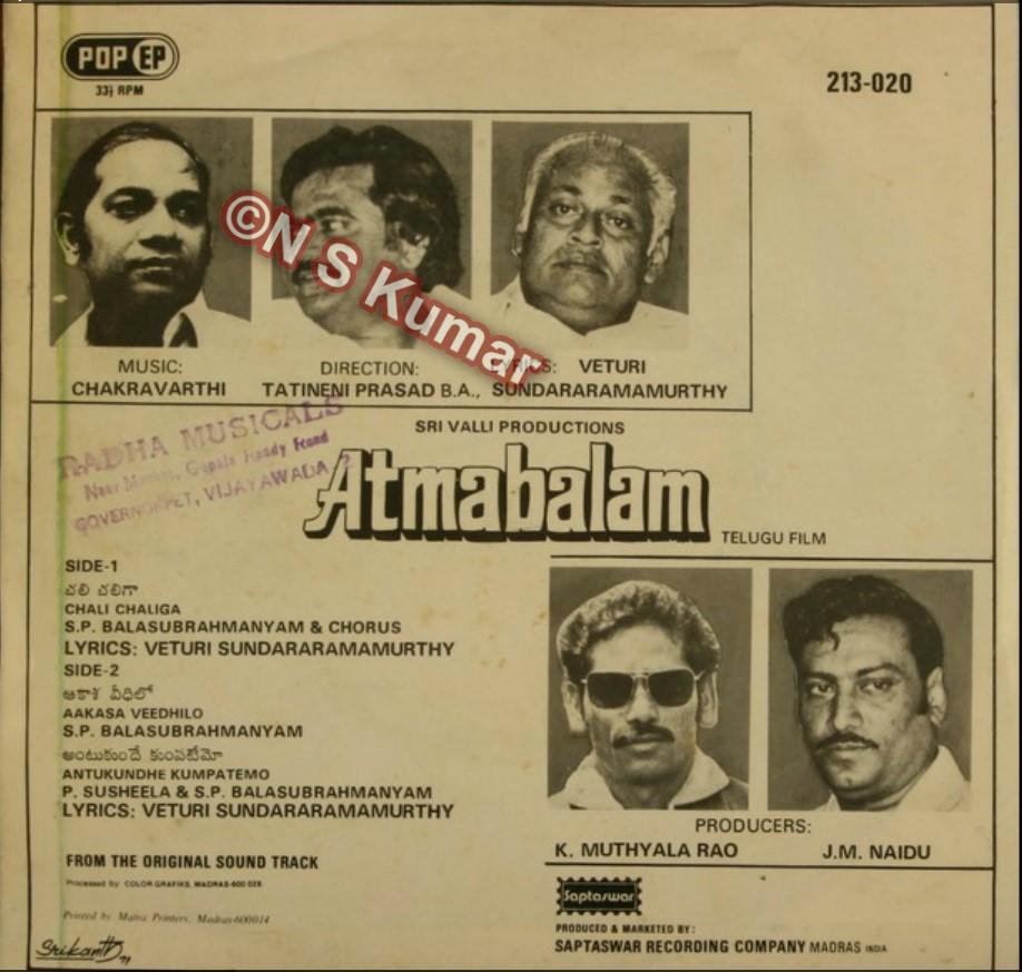 Athma Balam gramophone back cover2.jpg