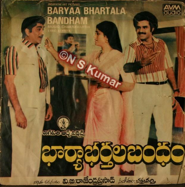 Bharya Bhartala Bandham gramophone front cover1.jpg
