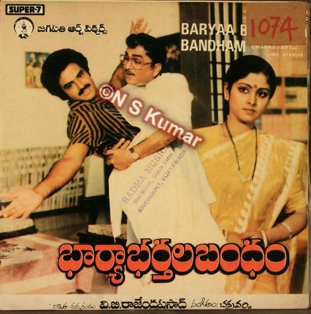 Bharya Bhartala Bandham gramophone front cover2.jpg