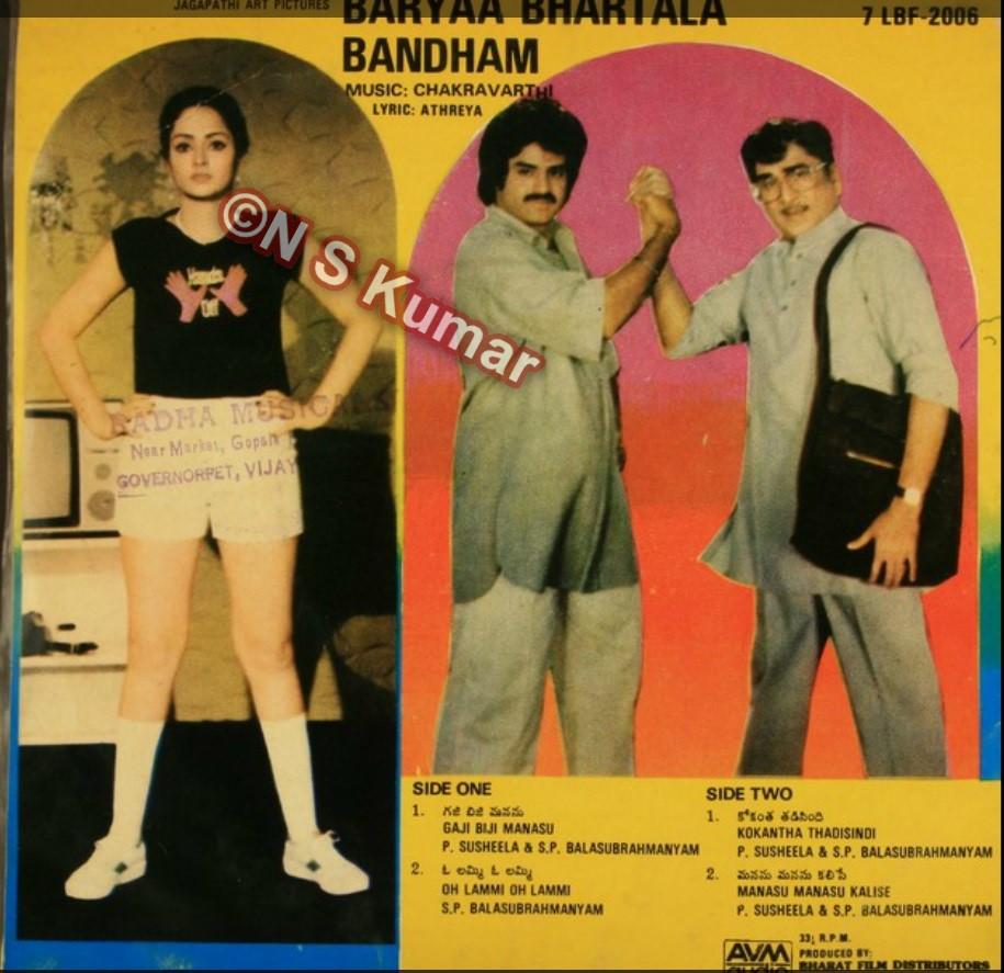 Bharya Bhartala Bandham gramophone back cover1.jpg
