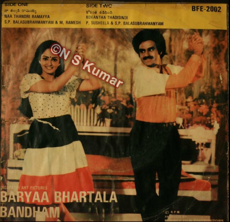 Bharya Bhartala Bandham gramophone back cover2.jpg