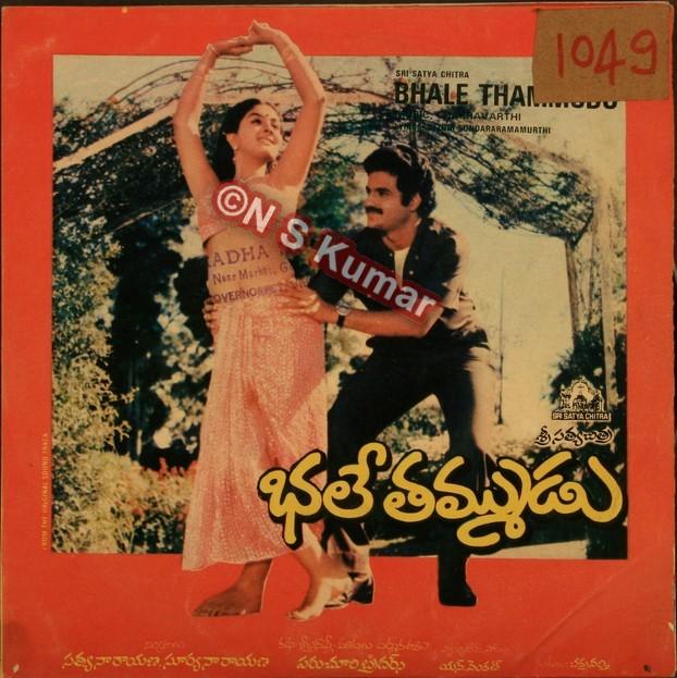 Bhale Thammudu gramophone front cover2.jpg