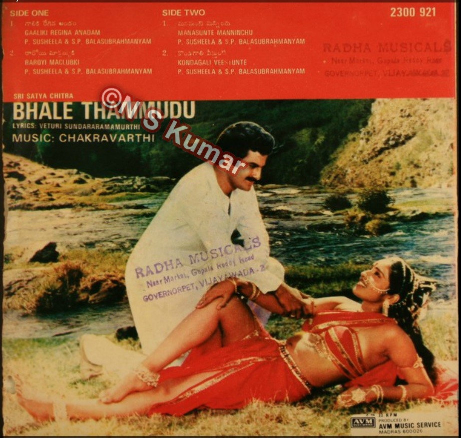 Bhale Thammudu gramophone back cover1.jpg