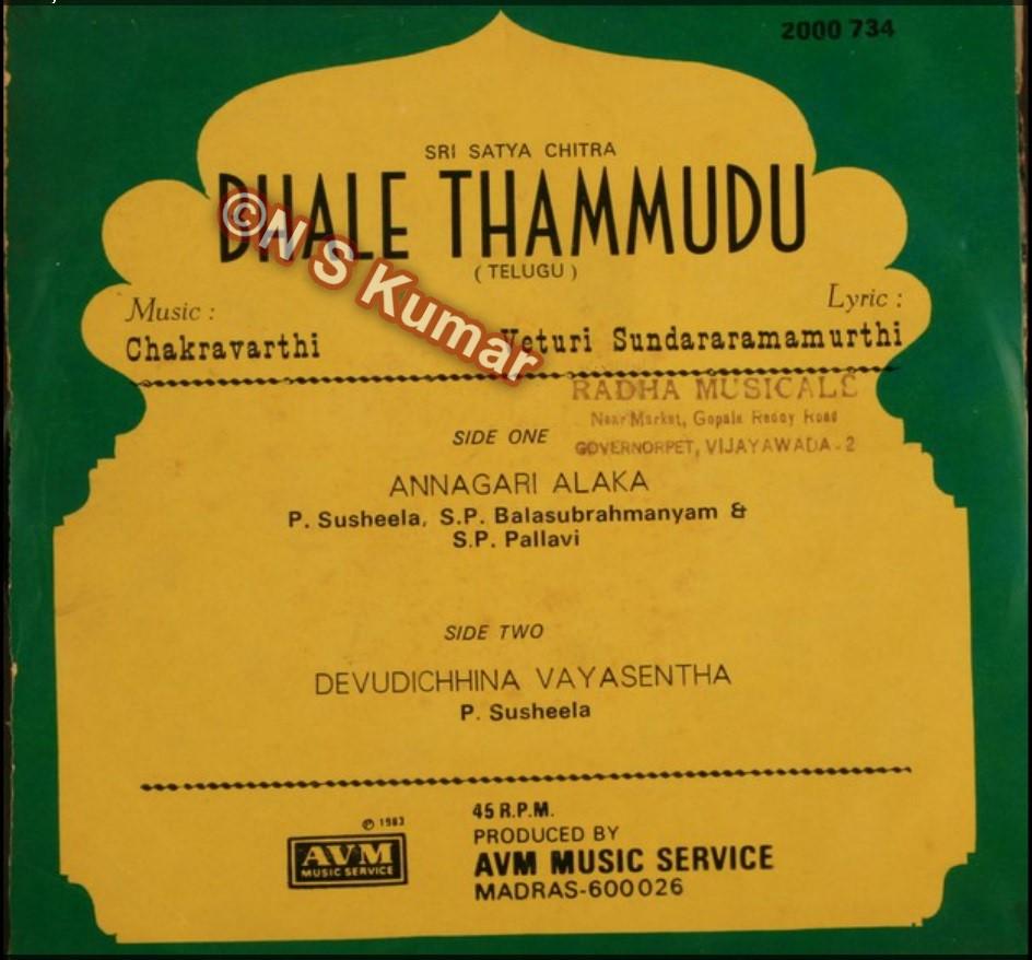 Bhale Thammudu gramophone back cover2.jpg