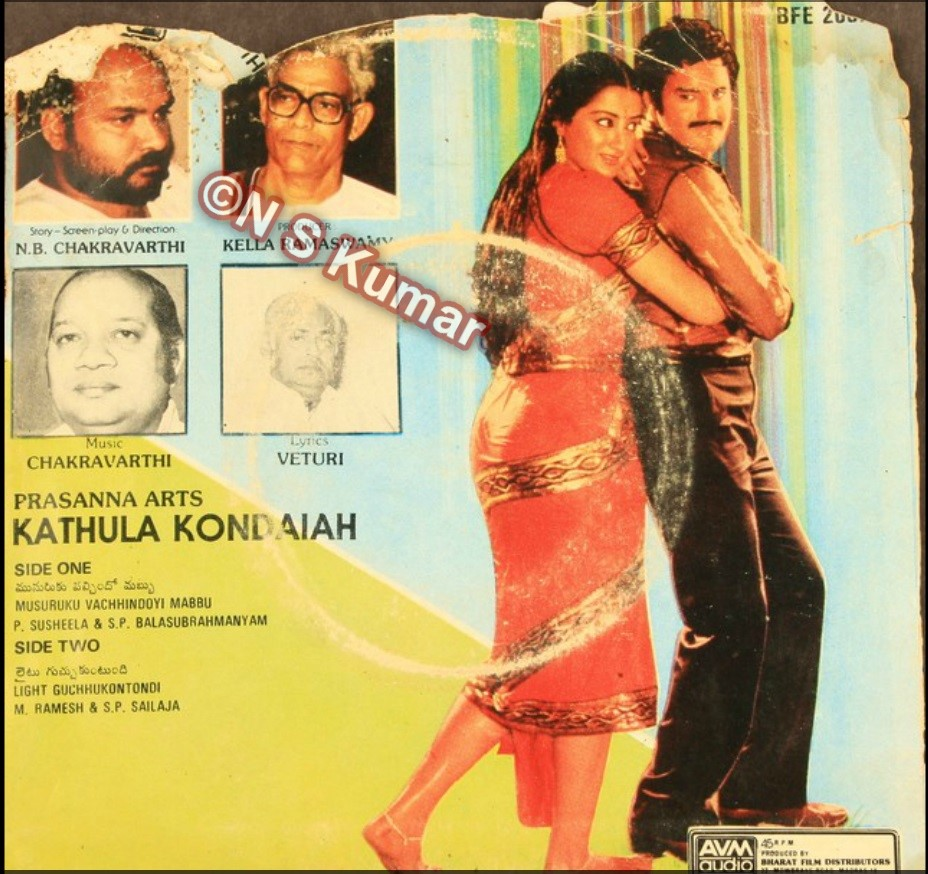 Kattula Kondayya gramophone back cover3.jpg