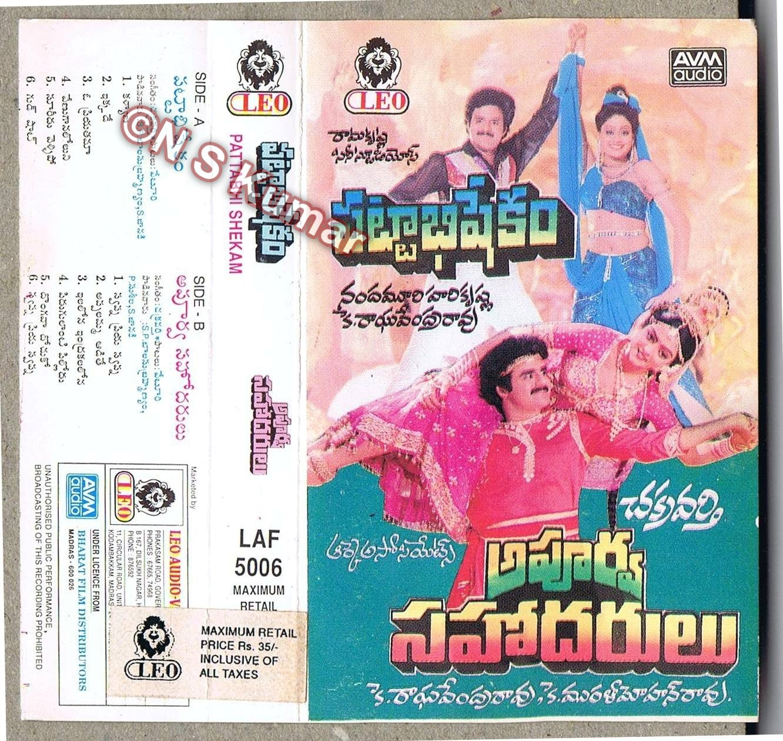 Pattabhishekam cassette cover.jpg