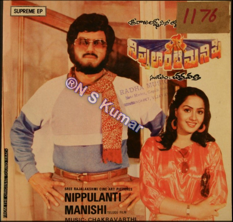 Nippulanti Manishi gramophone front cover.jpg
