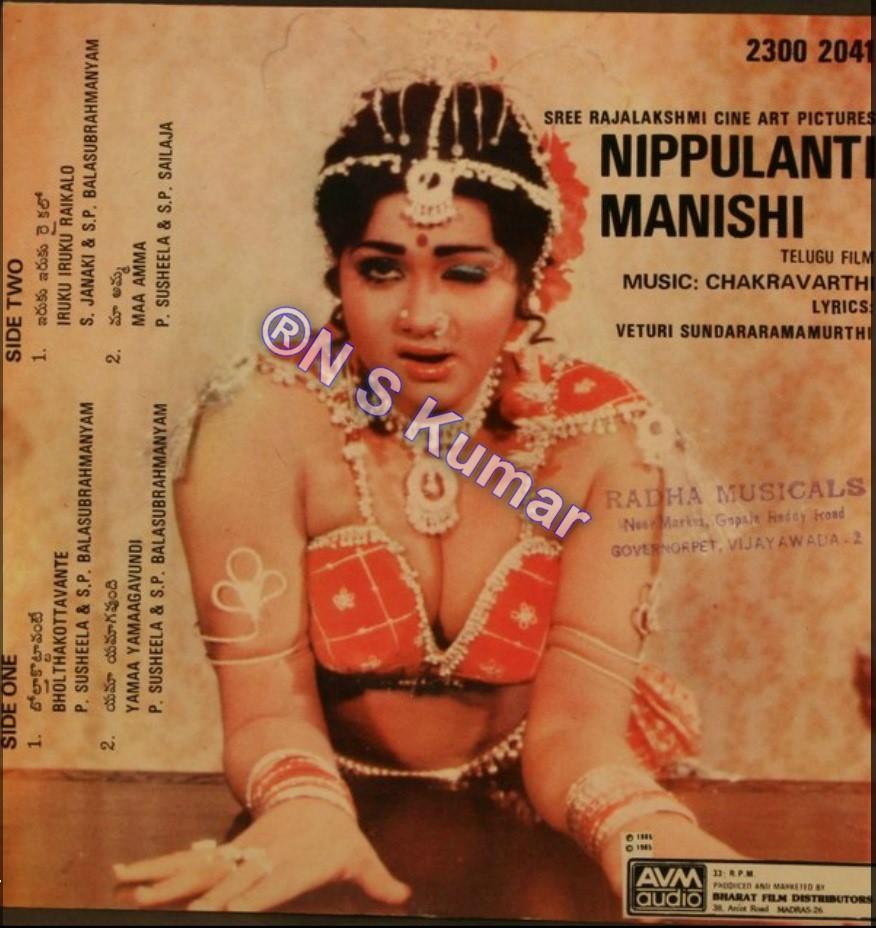 Nippulanti Manishi gramophone back cover.jpg