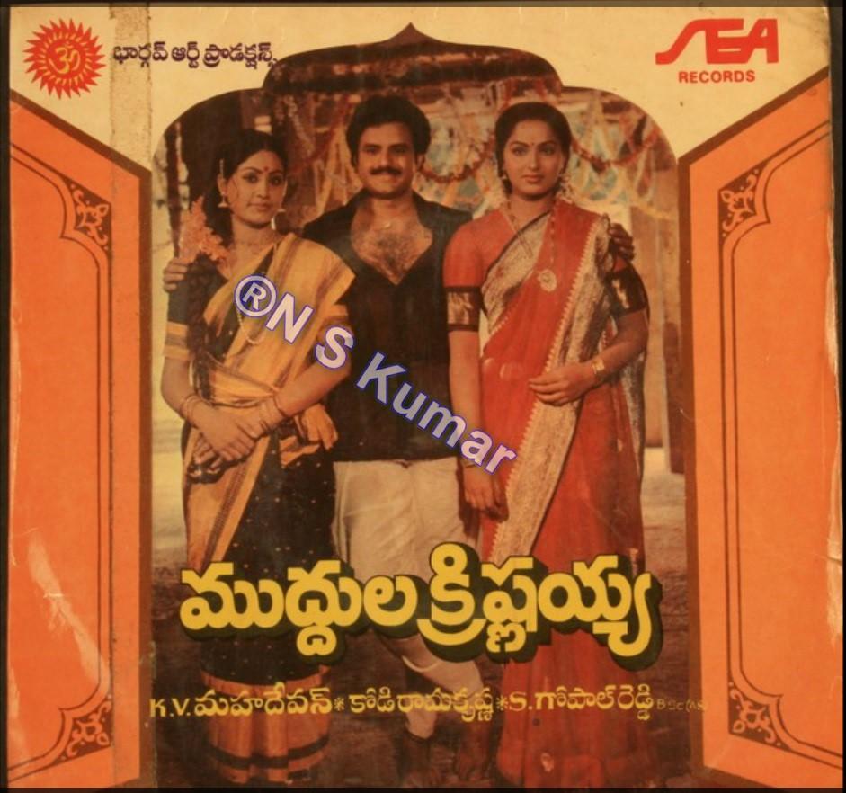 Muddula Krishnaiah gramophone front cover1.jpg