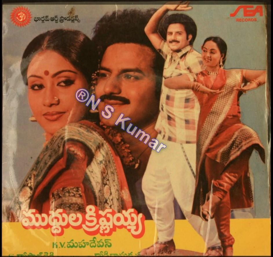 Muddula Krishnaiah gramophone front cover2.jpg