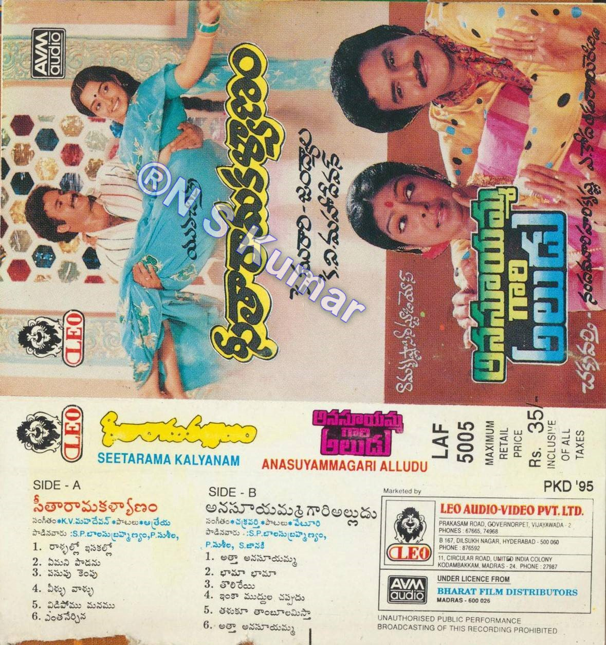 Seetarama Kalyanam cassette cover.jpg